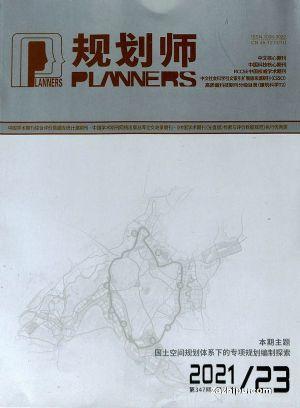 规划师(1年共12期)(杂志订阅)