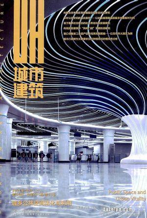 城市建筑上旬建筑版(1年共12期)(杂志订阅)