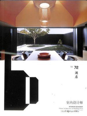 室内设计师(1年共4期)(杂志订阅)