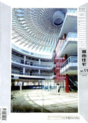 城市住宅(1年共12期)(杂志订阅)