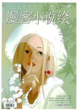 漫客小說繪(1年共24期)(雜志訂閱)