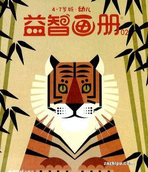 幼儿益智画册4-7岁�综合版+游戏版��半年共6期��杂志订?#27169;?