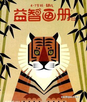 幼儿益智画册4-7岁(综合版+游戏版)(半年共6期)(杂志订阅)