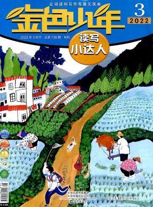 金色少年妙趣小文学(原金色少年)(1年共12期)(杂志订阅)