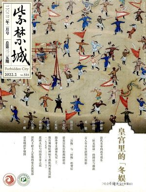 紫禁城(1年共12期)(杂志订阅)