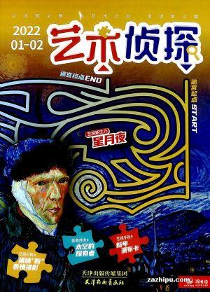 艺术创想(孩子创意版)(半年共6期)(杂志订阅)