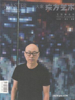 东方艺术 大家(半年共4期)(杂志订阅)