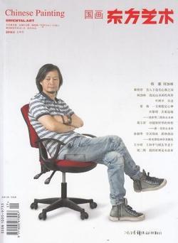 东方艺术 国画(1年共6期)(杂志订阅)