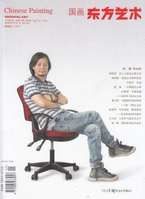 东方艺术国画(1年共6期)(杂志订阅)