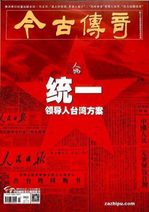 今古傳奇人物(1年共12期)(雜志訂閱)