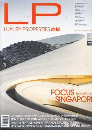 LP地标luxury properties(1年共4期)(杂志订阅)