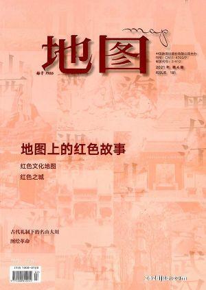 地图Map(1年共6期)(杂志订阅)