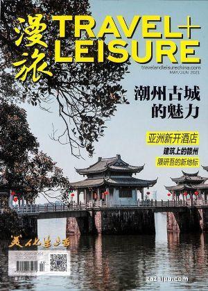 漫旅(原:悦旅TRAVEL+LEISURE)(1年共12期)(杂志订阅)