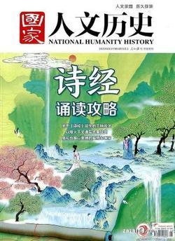 国家人文历史(1年共24期)杂志订阅
