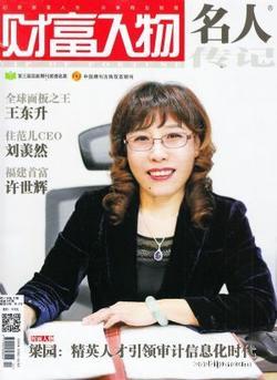 名人传记・财富人物(1年共12期)(杂志订阅)
