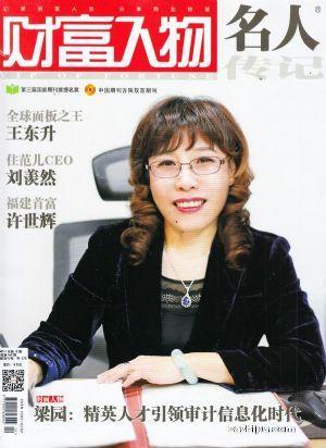 名人传记·财富人物(1年共12期)(杂志订阅)