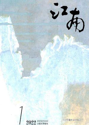 江南(1年共6期)(雜志訂閱)