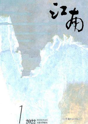 江南(1年共6期)(杂志订阅)
