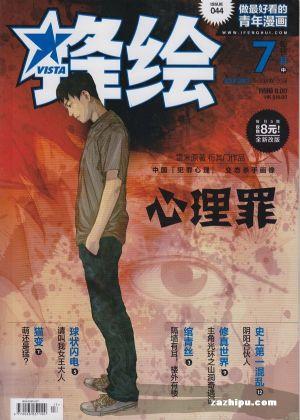 Vista锋绘(1年共36期)(杂志订阅)