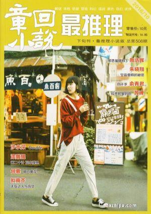 最推理(1年共12期)(杂志订阅)