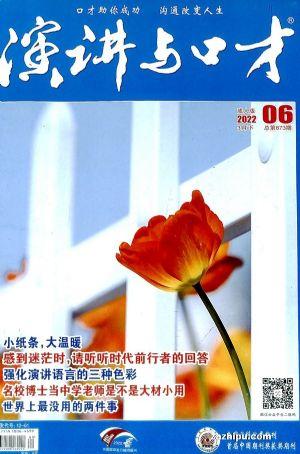 演讲与口才成人版(包含红版、绿版)(1季度共6期)(杂志订阅)