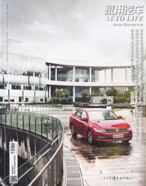 家用汽车(1年共12期)(杂志订阅)