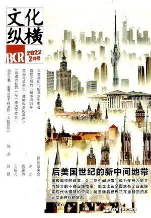文化纵横(1年共6期)(杂志订阅)