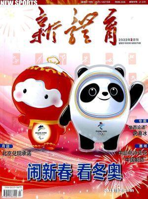 新体育(1年共12期)(杂志订阅)
