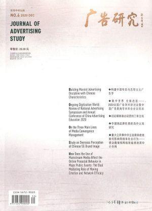 广告研究(1年共6期)(杂志订阅)