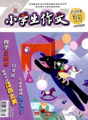 小学生作文中高年级版(半年共6期)(杂志订阅)