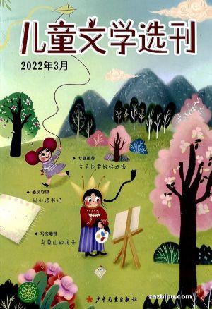 儿童文学选刊(1年共12期)(大发极速3d开奖订阅)