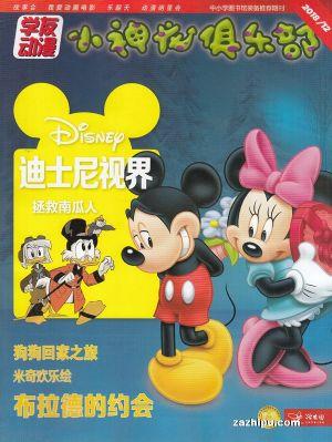 小神龙俱乐部 (学友文摘)(1年共12期)(杂志订阅)