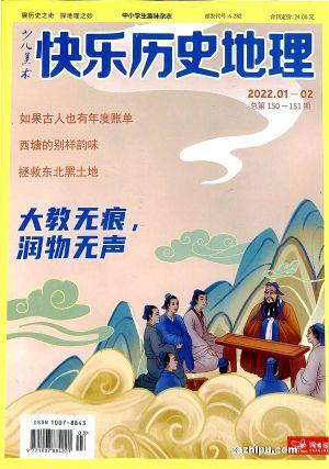 快乐科学 快乐历史地理(1季度共3期)(杂志订阅)