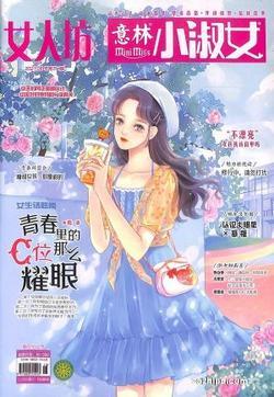 意林小淑女(原:意林小小姐)(1年共24期)(杂志订阅)