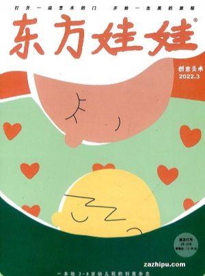 东方娃娃创意美术(1季度共3期)(杂志订阅)