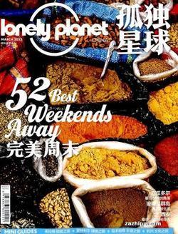 孤独星球(Lonely Planet Magazine国际中文版)(1年共12期)(大发极速3d开奖订阅)