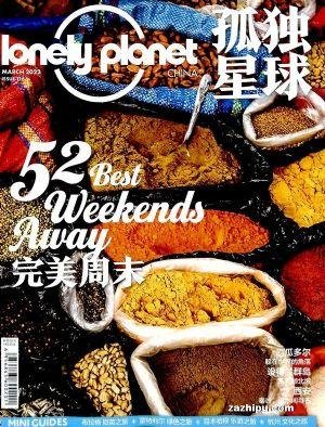 孤独星球£¨Lonely Planet Magazine国?#25163;?#25991;版£©£¨1年共12期£©£¨杂志订?#27169;?