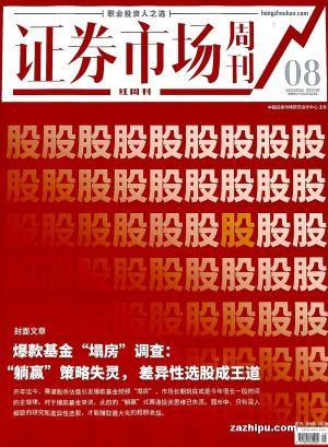 证券市场周刊(红周刊)(1年共49期)(杂志订阅)