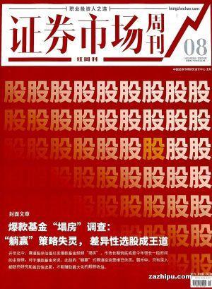 證券市場周刊(紅周刊)(1年共49期)(雜志訂閱)
