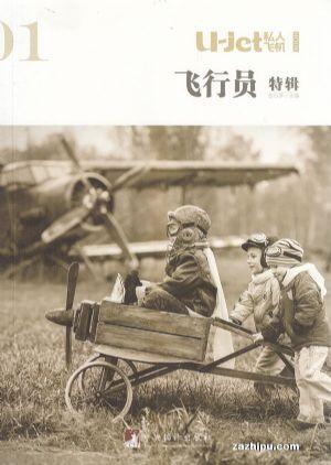 私人飛機(1年共6期)(雜志訂閱)