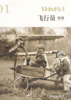 私人飞机(1年共6期)(杂志订阅)