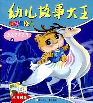 幼儿故事大王(上下)(1年共12期)(杂志订阅)