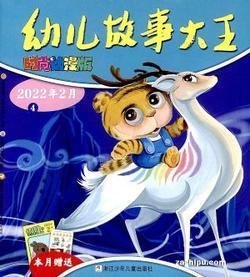 幼儿故事大王(上下)(1年共12期)(大发快3官方网订阅)
