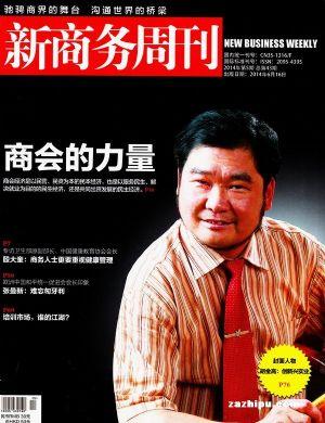 新商务周刊(1年共24期)(杂志订阅)