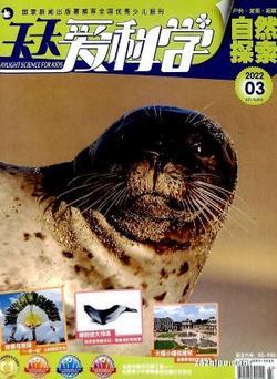 天天爱科学 自然探索(1年共12期)(大发快3官方网订阅)