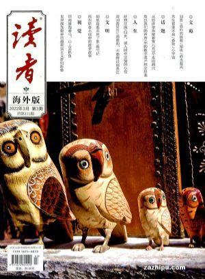 读者海外版(原:读者月刊)(1年共12期)(杂志订阅)