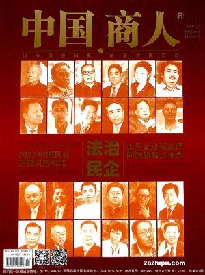 中国商人(1年共12期)(大发快3官方网订阅)