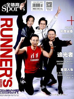跑者世界(1年共12期)(杂志订阅)