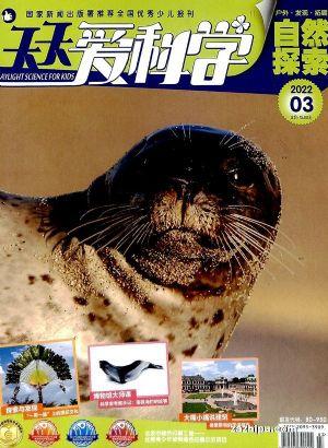 天天爱科学 自然探索(1季度共3期)(杂志订阅)