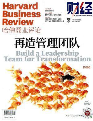 HBRC 哈佛商業評論 中文版(半年共6期)(雜志訂閱)